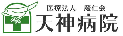 医療法人慶仁会 天神病院